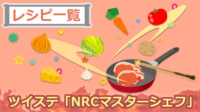 ツイ ステ イベント レシピ 【ツイステ】マスターシェフ攻略方法!食材と料理レシピ一覧!